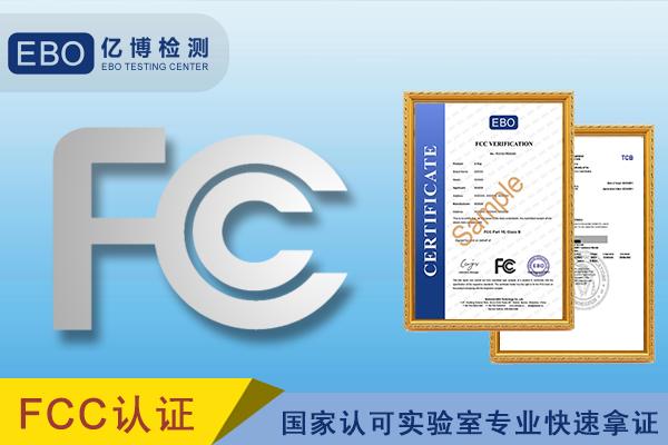 移动电源FCC认证周期