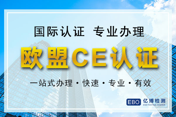 电源CE认证流程