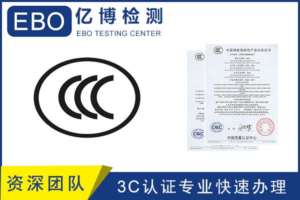 数码产品3C认证