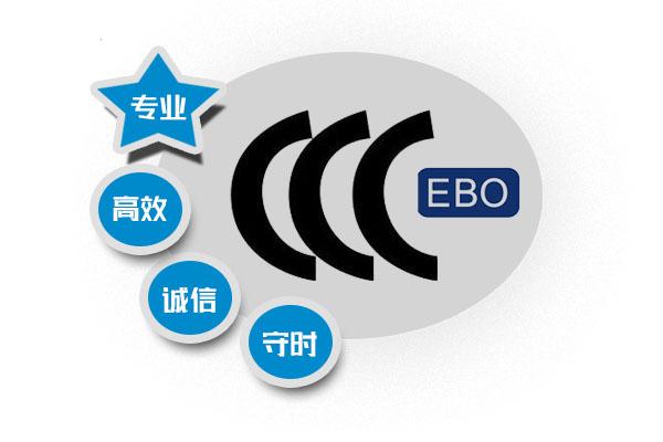 电热水器3C认证
