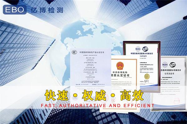 3C认证年审费用