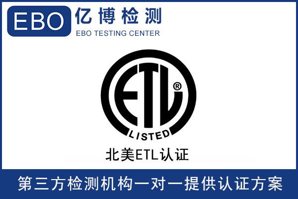 电源ETL认证报价