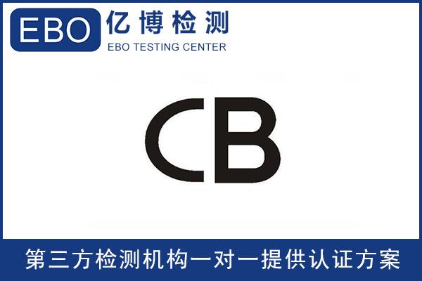 电源适配器cb认证