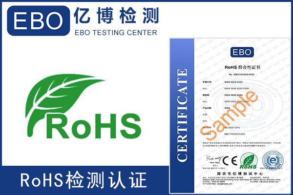 移动电源RoHS认证